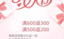 时尚鲜花元素三八女人节妇女节女神节商家活动促销海报缩略图