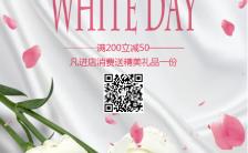 白玫瑰元素3.14白色情人节促销活动宣传手机海报缩略图