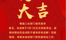 中国风返岗返工复工疫情病毒预防上班防疫指南海报缩略图
