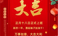 红色喜庆新店开业开门大吉开门红复工通知海报缩略图