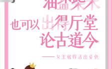简约三八女神节妇女节女人节节日促销宣传海报缩略图
