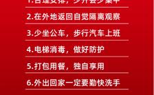 简约中国风返岗返工健康防护流感疫情防疫指南宣传海报缩略图