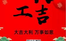 红色喜庆开工大吉开门红盛大开业企业复工宣传海报缩略图