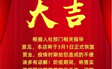 中国风返岗返工通知疫情病毒预防复工大吉宣传海报缩略图