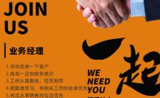 创意黄色企业招聘人才招募手机海报缩略图