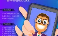 网上招聘企业招工在线面试蓝色创意海报缩略图