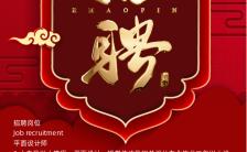企业社会招聘人才招募红色中国风海报缩略图