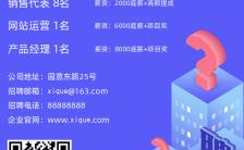 蓝色扁平互联网科技企业人才招募校园招聘海报缩略图