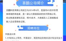 企业招工公司简介春季招聘会蓝色简约海报缩略图