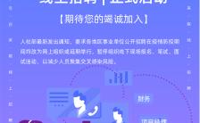 疫情防控线上招聘网络面试手机海报缩略图