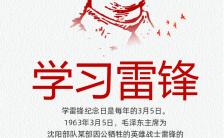 简约大气风学雷锋日政府单位公益宣传海报缩略图