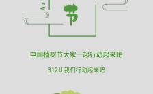 灰色文艺312植树节知识普及公益宣传手机海报缩略图