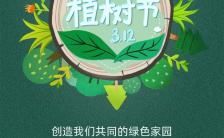 绿色清新312植树节知识普及公益宣传海报缩略图
