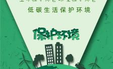 创意植树节保护环境绿色生态公益宣传手机海报模版缩略图