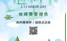 绿色清新文艺312植树节知识普及宣传手机海报缩略图