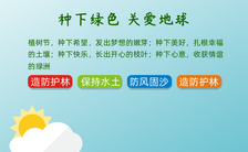 清新卡通植树节保护环境公益宣传手机海报缩略图