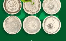 创意绿色保护环境312植树节公益宣传手机海报缩略图