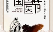 中国风大气水墨中国国医节宣传手机海报缩略图