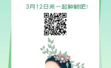 简约手绘风格312植树节公益活动宣传海报缩略图