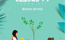 312植树节环境保护创意插画风宣传海报缩略图