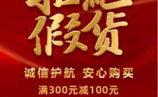 315拒绝假货放心购商家活动促销宣传海报缩略图
