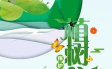 绿色清新312植树节保护环境宣传海报缩略图