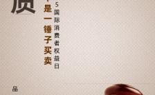 大气简约315国际消费者权益日宣传手机海报缩略图
