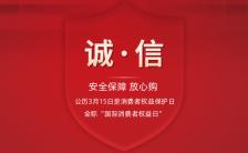 简约红色315国际消费者权益日宣传手机海报缩略图