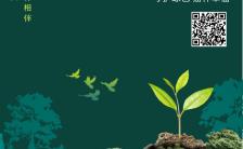 植树节手绘绿色公益低碳环保宣传海报缩略图