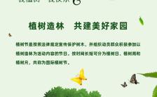 绿色小清新312植树节公益宣传手机海报缩略图