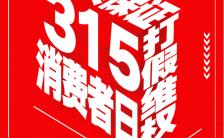 红色简约315消费者权益日品质护航促销宣传海报缩略图