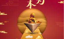 中国风大气315消费者权益日宣传海报缩略图