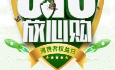 绿色清新315放心购商家促销宣传手机海报缩略图