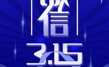 大气蓝色315国际消费者权益日宣传海报缩略图