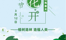 小清新312植树节环保节约绿色宣传手机海报缩略图