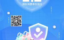 蓝色扁平化315国际消费者权益日宣传海报缩略图