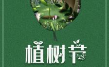 手绘绿色植树节公益低碳环保宣传海报缩略图