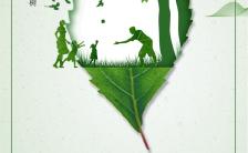 3月12日植树节手绘公益低碳环保宣传海报缩略图
