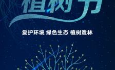 创意炫酷312植树节公益宣传手机海报缩略图
