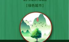 312植树节手绘简约公益低碳环保宣传海报缩略图