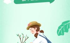 简约风格312植树节公益活动宣传海报缩略图