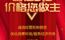 315消费者权益日时尚大气宣传手机海报缩略图