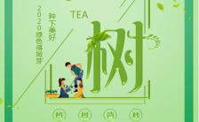 清新文艺风312植树节公益活动宣传海报缩略图