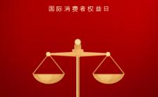 红色极简风315国际消费者权益日宣传手机海报缩略图