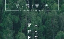 小清新风格312植树节公益活动宣传海报缩略图