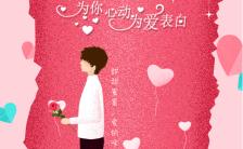 唯美浪漫314白色情人节为爱表白情侣告白宣传手机海报缩略图