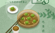 手绘卡通插画风清明节吃青团节日日签手机海报缩略图