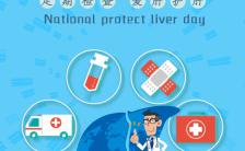 蓝色创意大气世界肝炎日海报设计模板缩略图