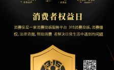 黑色大气3.15消费者权益日宣传手机海报缩略图