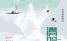 清明节中国风传统文化宣传手机海报缩略图